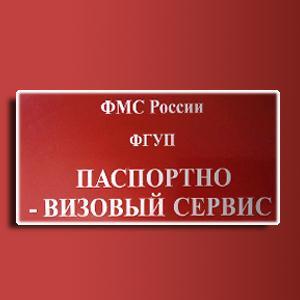 Паспортно-визовые службы Спирово