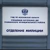 Отделения полиции в Спирово